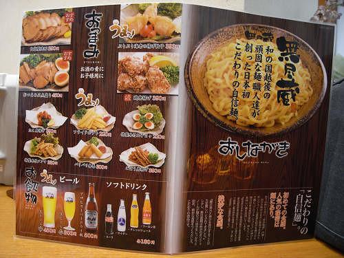 越後秘蔵麺『無尽蔵』@橿原アルル-03