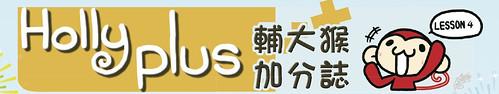 61-輔大猴曲 head
