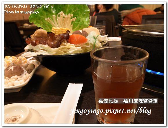 嘉義民雄_蜀川麻辣鴛鴦鍋20110118_R0017386