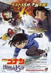 110422 - 名偵探柯南劇場版系列第15作《名偵探柯南:沉默的15分鐘》將於7/8在台灣首映!