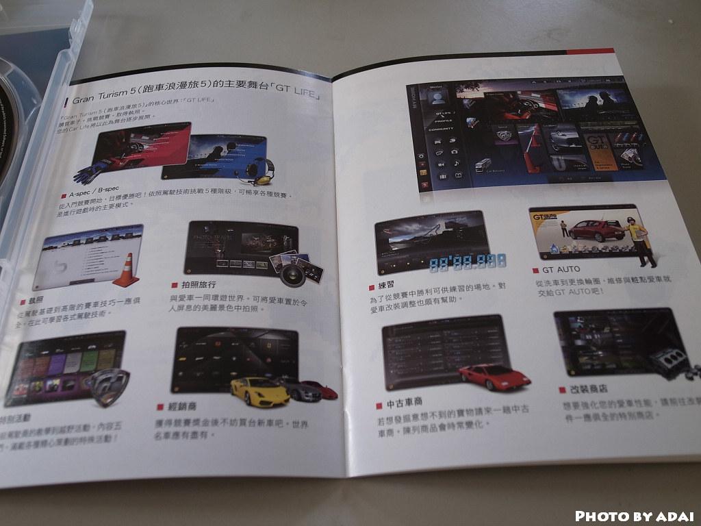 GT5 光碟盒內的說明書