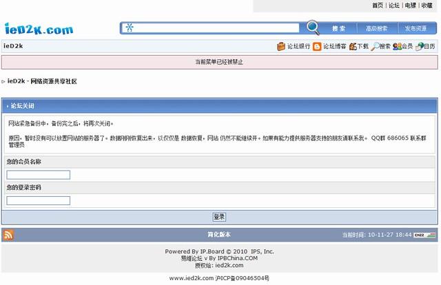 eMule交流社区ied2k关闭的公告