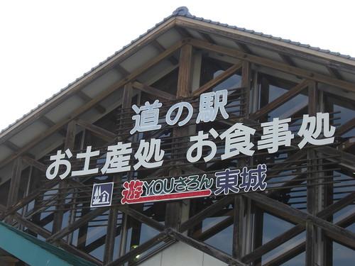 遊youさろん東城 道の駅 画像19