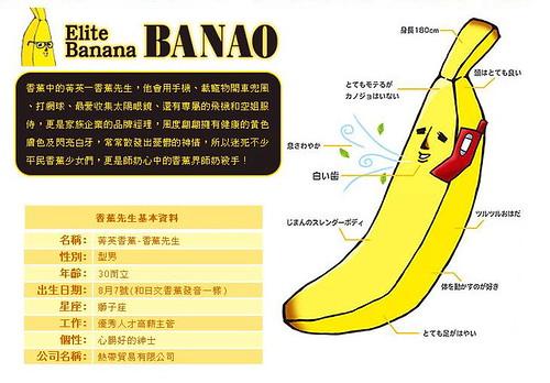 Banao_1