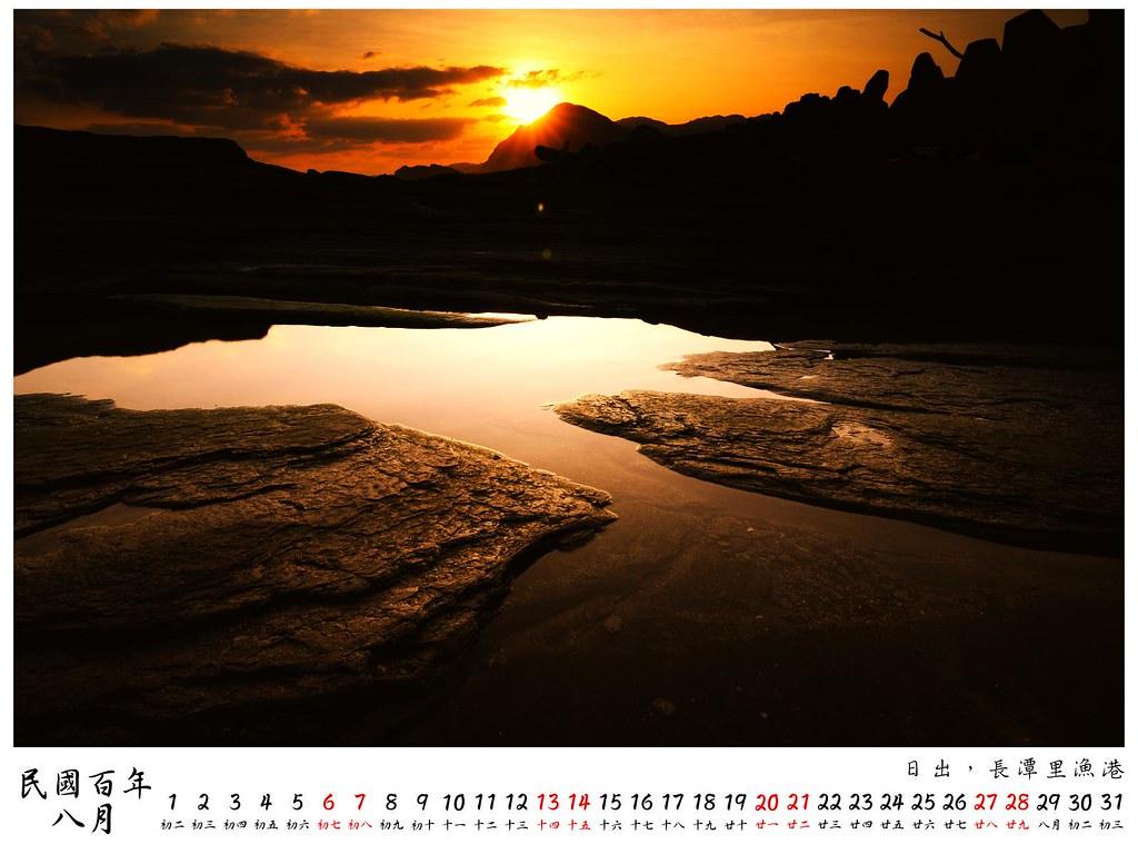 2011 桌曆2 8月