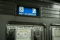 (Froschmann : ) Tags: station japan train tokyo ikebukuro     notinservice k7  smcpentaxm50mmf17 rawdevelopment rollsign  raw
