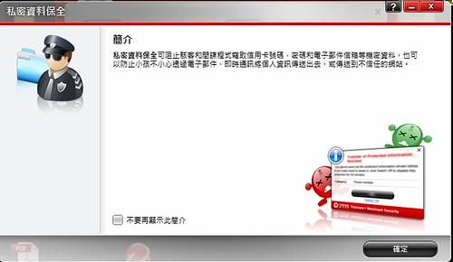 感謝趨勢防毒PC-cillin2011防毒軟體10