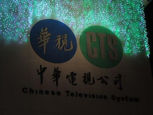 2011跨年煙火-華視.JPG