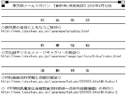 www.tobunken.go.jp