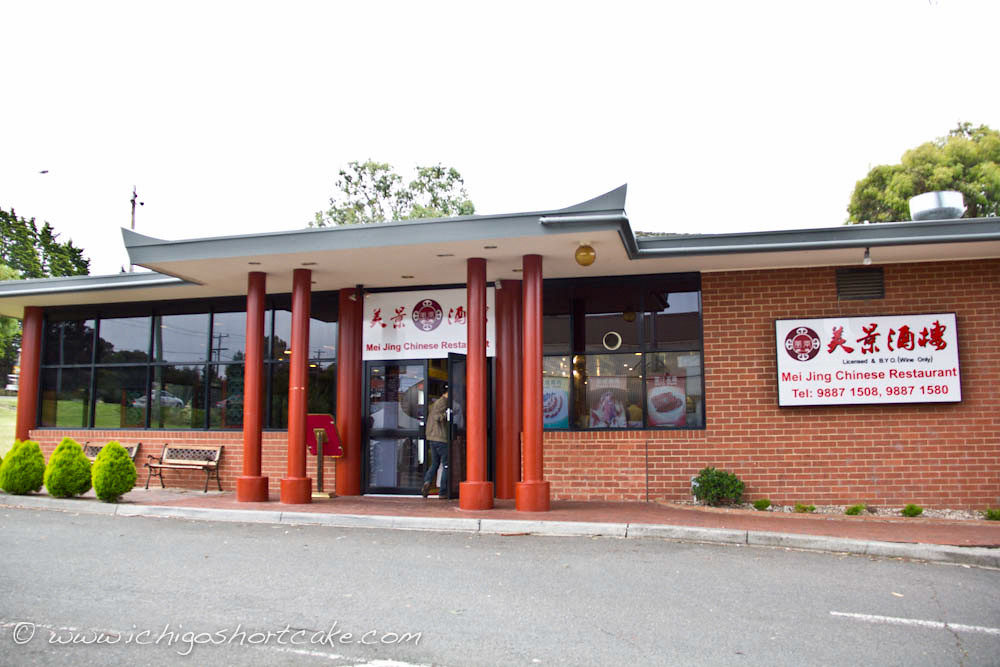 Chinese Restaurant Wantirna