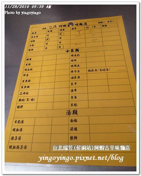 台北瑞芳(侯硐站)阿蝦古早味麵店20101128_R0016330