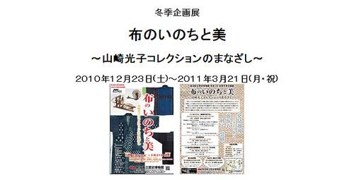 新潟県立歴史博物館 企画展のご案内
