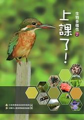 上課了,生物多樣性2