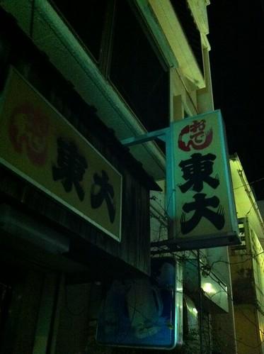 20101210〜20101213_沖縄 005