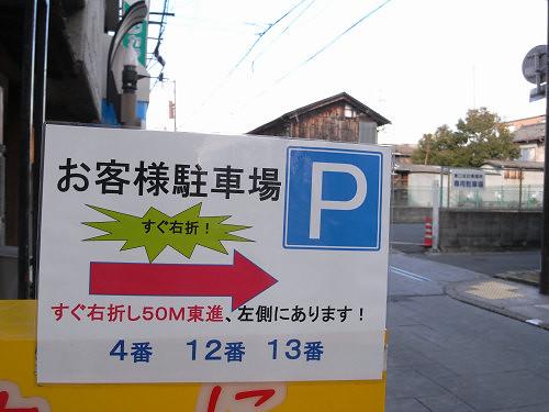 ラーメンきみちゃん@奈良市-11