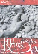 ハイバイ『投げられやすい石』