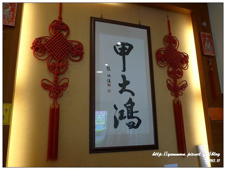 甲大鴻港式飲茶 (14)