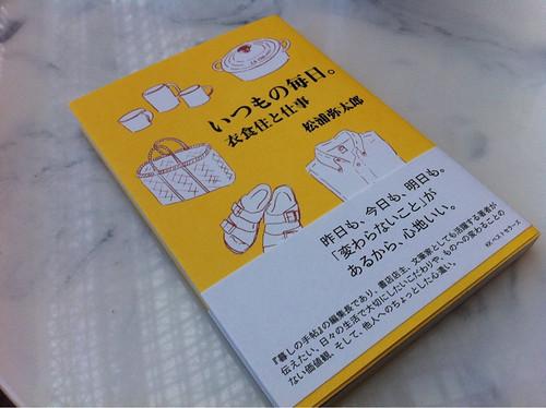松浦弥太郎 いつもの毎日。