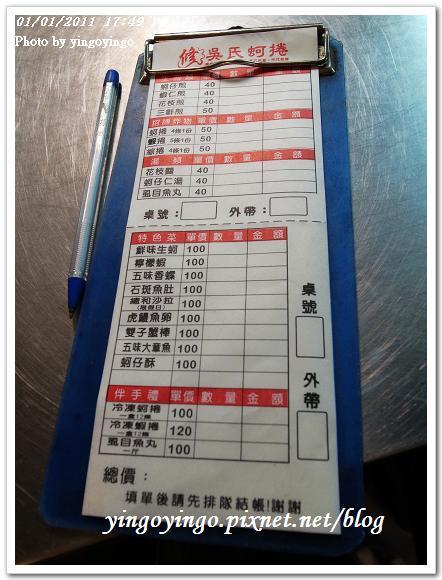 修吳氏蚵捲20110101_R0017164