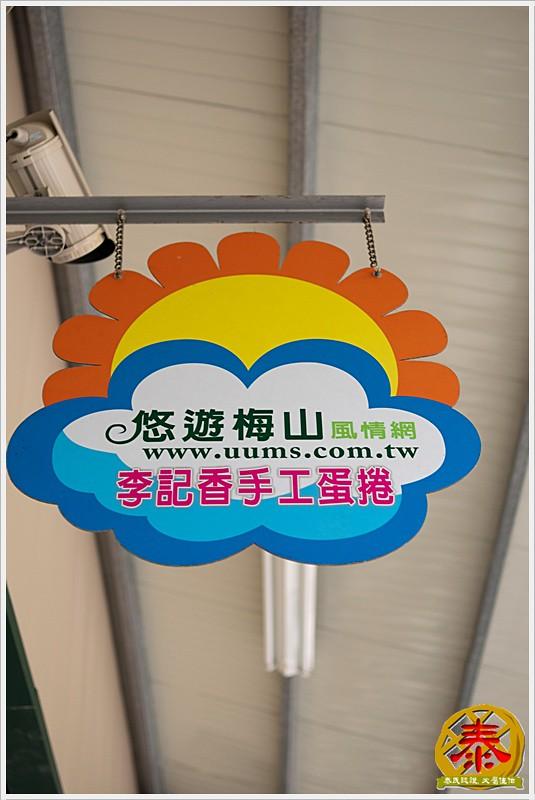 07 李記香手工蛋捲 (5)