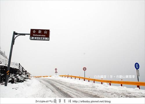 合歡山 Hehuanshan