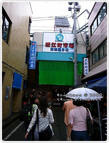 近江町市場 (1).JPG