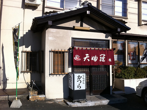 天ぷら桂 外観