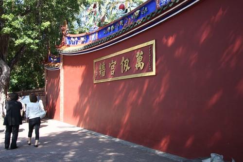 孔子廟,Temple of Confucius / 萬仞宮牆wàn rèn gong ciáng