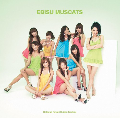 news_large_EBISUMUSCATS_UPCH80214B