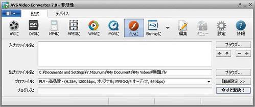 AVS Video Converter 7.0