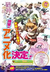 101206(2) - 漫畫家組合「FLIPFLOPs」的知名連載《猫神やおよろず》將在明年夏天播出電視動畫版!