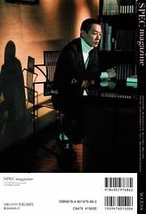SPEC magazine EndCover