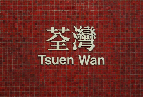 Tsuen Wan station sign