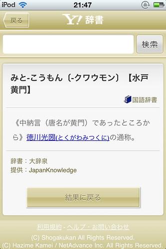 Y! 辞書