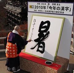 2010年度漢字