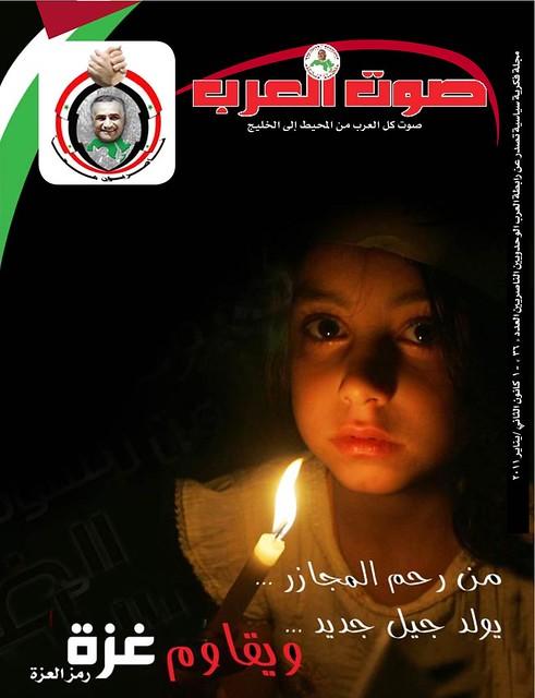 صوت العرب  -  العدد 36