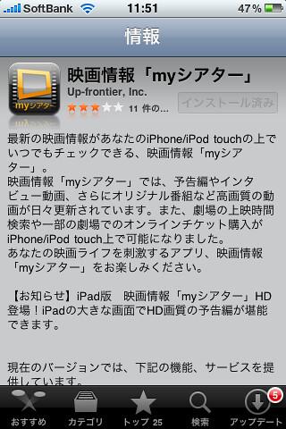iPhone 無料アプリ myシアター