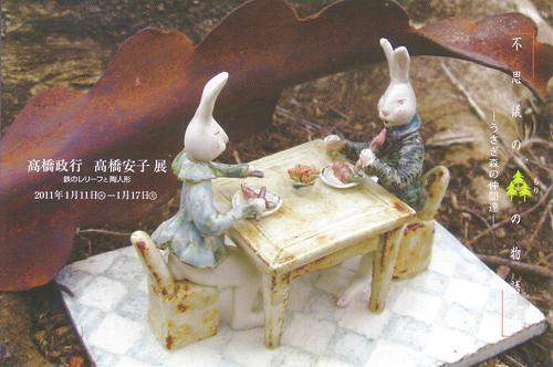 ■不思議の森の物語■高橋政行・高橋安子 展