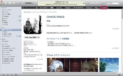 iTunesカード06