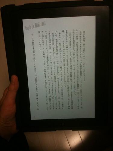 iPadで見るの電子化された書籍