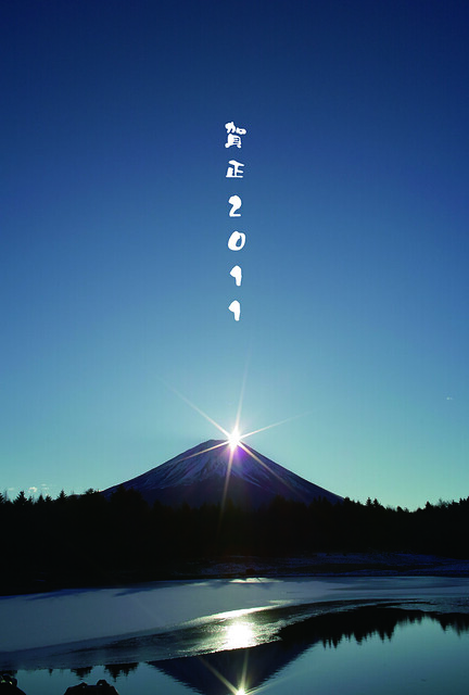 Mt.Fu.ji / 2011.01.01 賀正