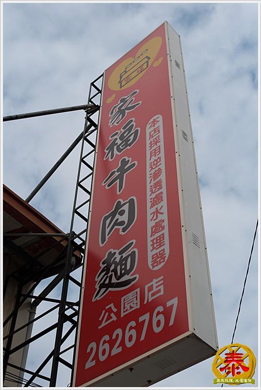 04家福牛肉麵的水餃