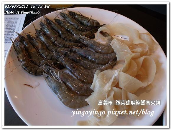 譚英雄麻辣鴛鴦火鍋20110109_R0017281