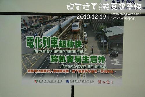 花東追普快2010-12-19-042