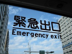 Emergency Exit (Kaohsiung City Bus)
