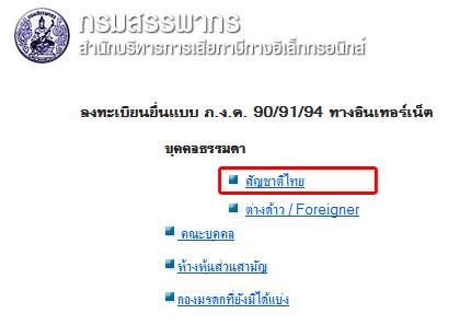 เลือกสัญชาติไทย ภาษีอากร