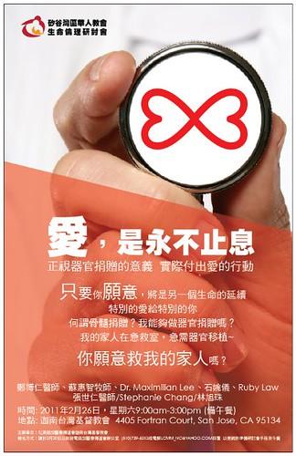 美國加州「矽谷灣區華人教會生命倫理研討會」海報設計_編號5