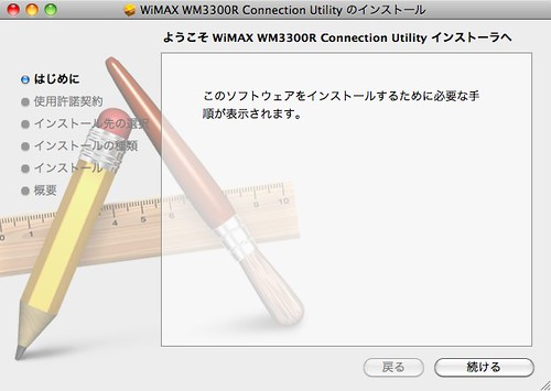 WiMAX WM3300R Connection Utility のインストール