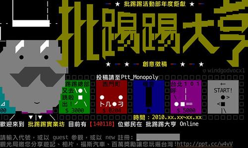 PTT進站畫面-2010-12