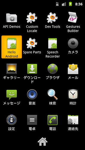 Hello Worldアプリの開発06